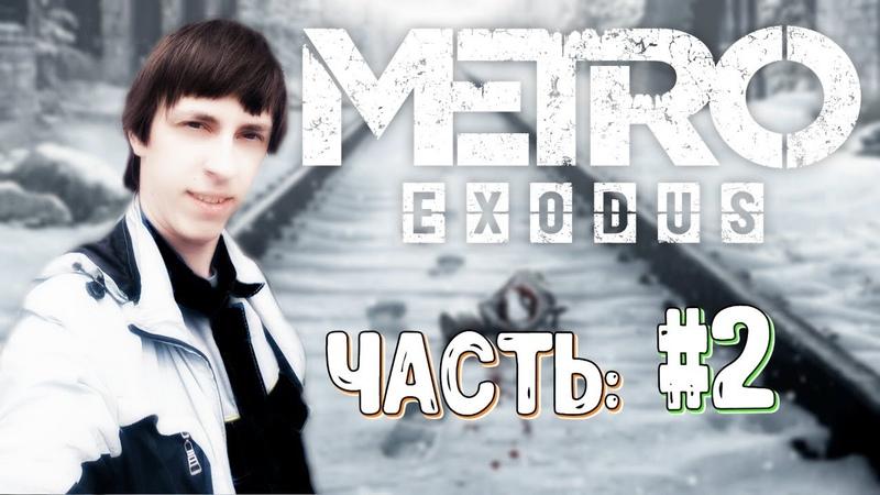 МЕТРО EXODUS METRO ИСХОД HARD ПОЛНОЕ ПРОХОЖДЕНИЕ НА РУССКОМ ЯЗЫКЕ СТРИМ ЧАСТЬ 2