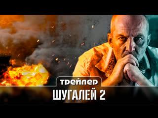 Шугалей 2 (2020) - Трейлер фильма