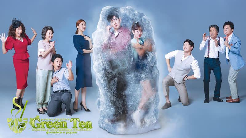 GREEN TEA Растопи меня 10