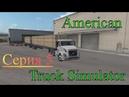 American Truck Simulator ➤ Прохождение 5 ➤ Доставка пиломатериалов в плохую погоду