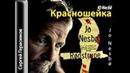 Несбё Ю_ХХ.03.Красношейка_Герасимов С_аудиокнига,детектив,триллер,2014,3-7
