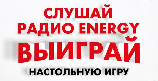 #ENERGYGAMES в Ростове-на-Дону - Новости радио OnAir.ru