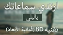 أغنية ياليلي  Balti - Ya Lili feat. Hamouda 8D Audio