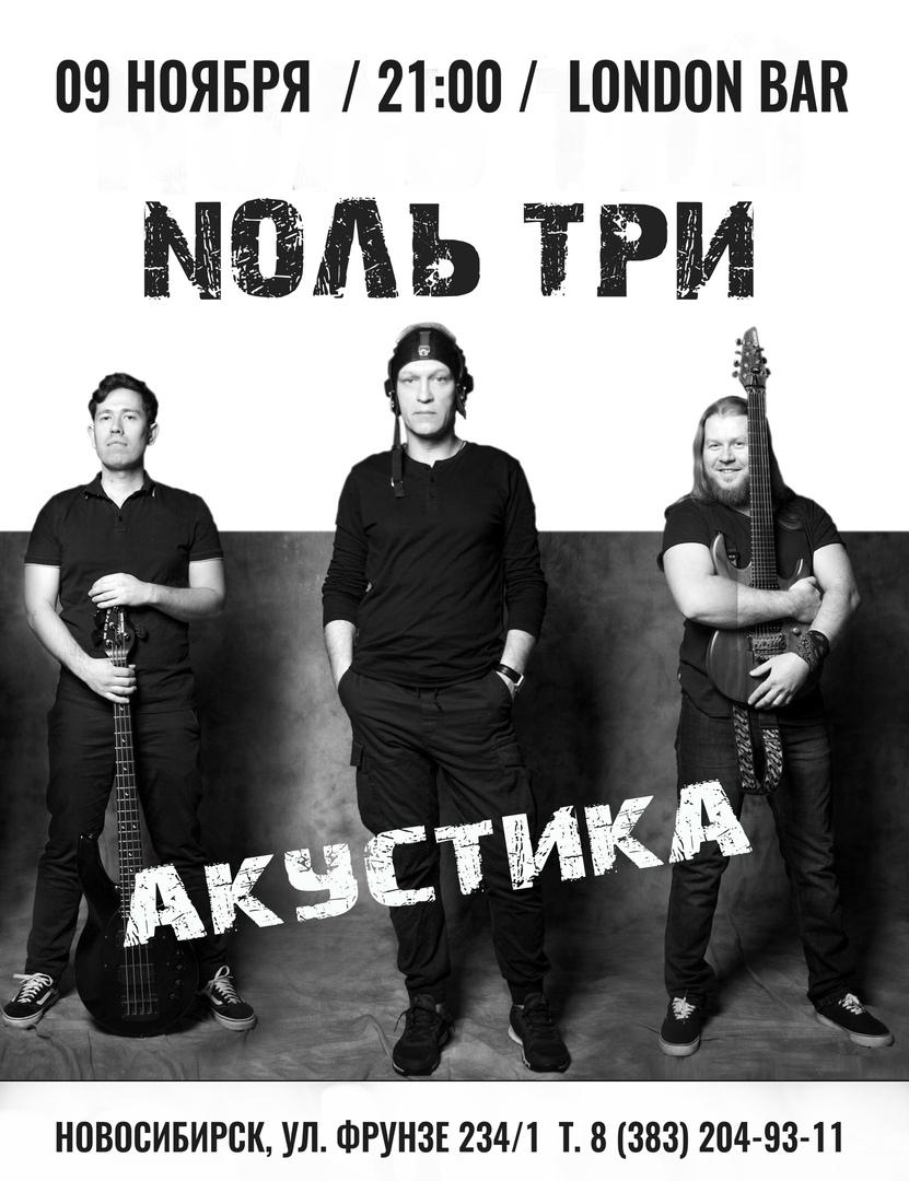 Афиша Новосибирск 09/11 концерт Nоль Три в Нске (Акустика)