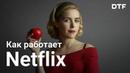 Как работает Netflix