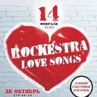 RockestraLive / Дубна, 14.02 / Love Songs