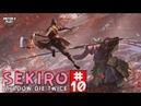SEKIRO Shadows Die Twice ➤ Прохождение 10 ➤Элитный боец Асина Дзинсукэ Садзэ