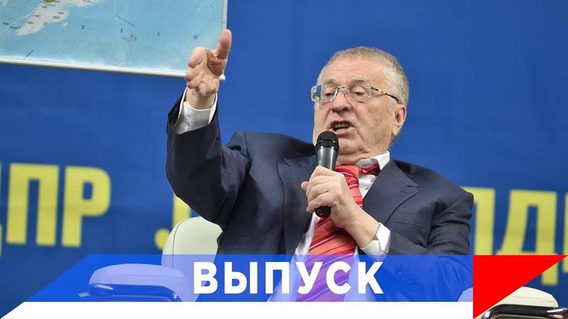 Жириновский: Платные вузы - для бездельников!