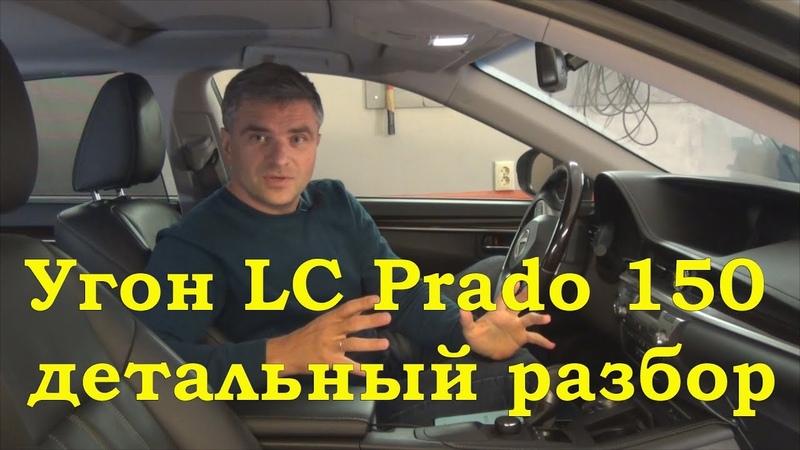 Угон LC Prado 150 ретранслятором в Воронеже. Детальный разбор. Советы по защите.