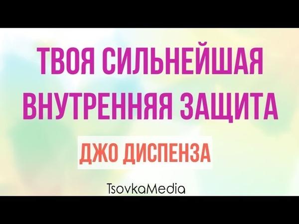Твоя защита от вирусов и болезней ~ Джо Диспенза о Силе Иммунитета TsovkaMedia