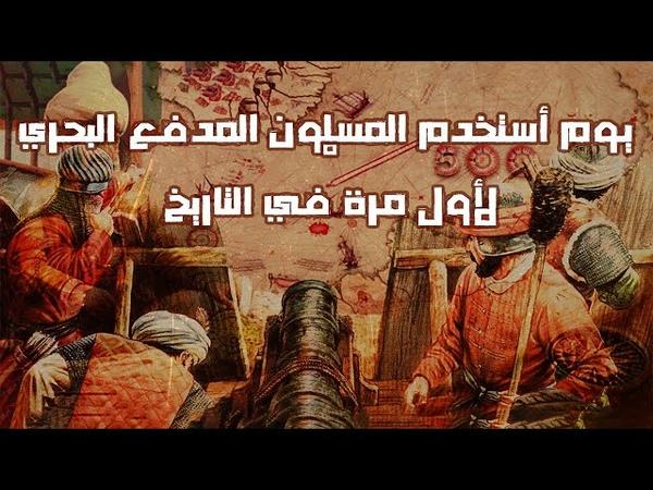 يوم أستخدم المسلمون المدفع البحري لأول مر 15