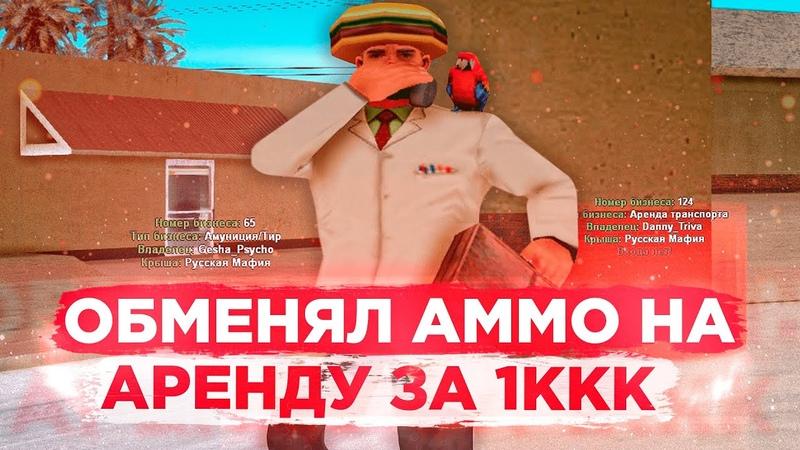 ОБМЕНЯЛ АММО НА ТОП АРЕНДУ ЗА 1ККК ARIZONA RP SAMP