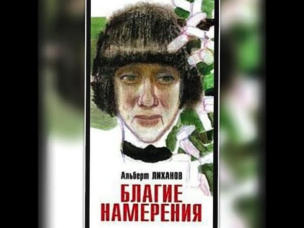 Буктрейлер Альберт Лиханов Благие намерения