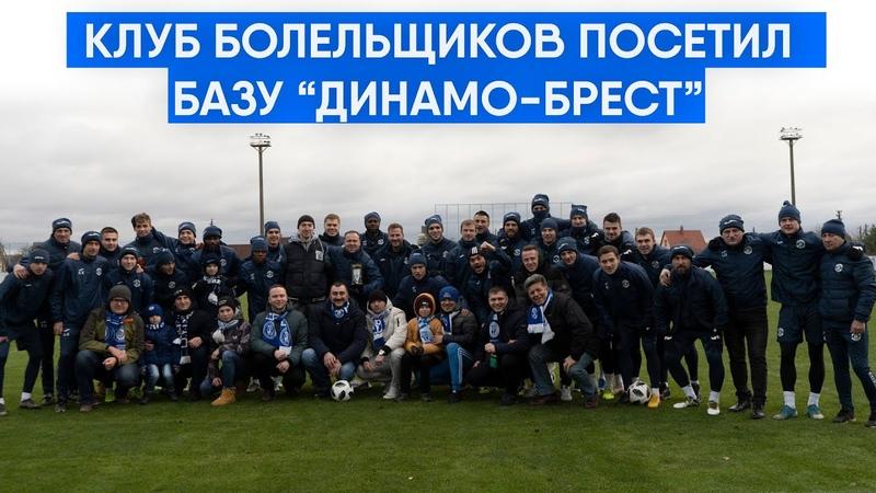 КБ Динамо-Брест посетил базу Личка Нехайчик Гутор Нойок