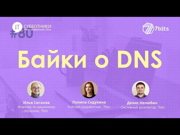 2019-10-12 02 Байки о DNS. Денис Нелюбин, Полина Седухина и Илья Сиганов