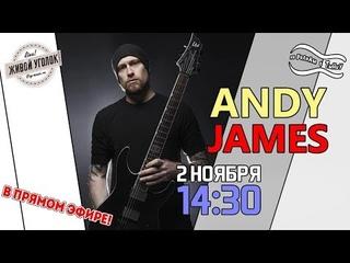 По волнам с Тынку: в гостях ANDY JAMES
