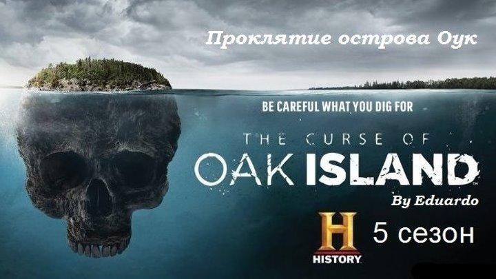 Проклятие острова Оук 5 сезон 3 серия. Бурим глубже поиски продолжаются (2017)