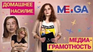 Бьёт Значит, не любит! | Домашнее насилие в России и основные принципы медиаграмотности | MEGA 2019