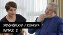 Коломойский 2 про Ахметова Квартал 95 и шпиль на выборах KishkiNa