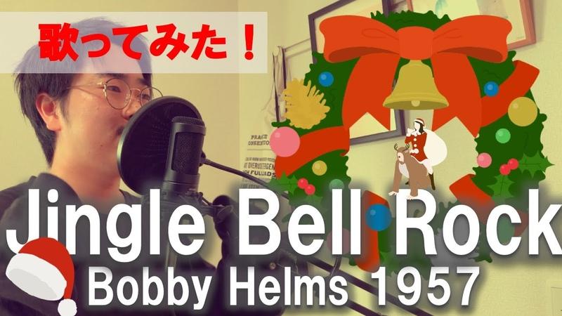 クリスマスソング Jingle Bell Rock Bobby Helms