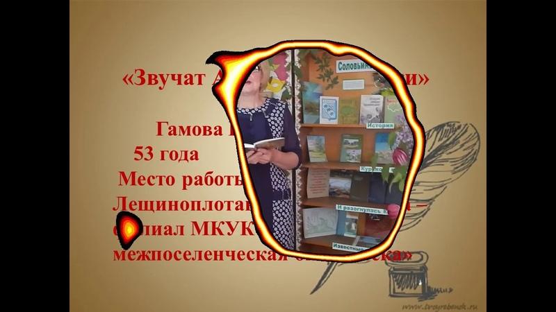 Конкурс чтецов произведений В. С. Алёхина 2019г., Гамова Г. Е., 9 мая.