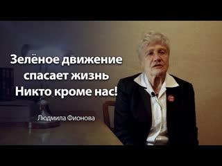 Зеленое движение спасает жизнь! Никто кроме нас! #ЛюдмилаФионова #Экология