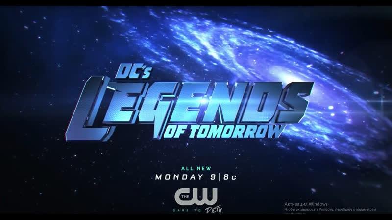 4х10 DCs Legends of Tomorrow Promo