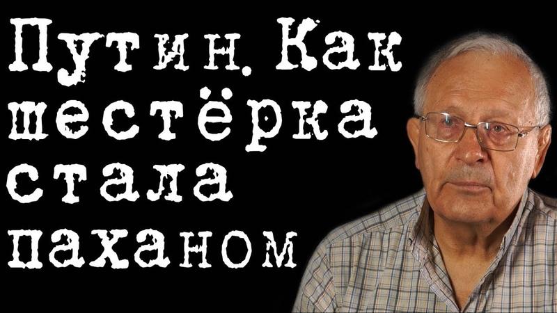 Путин Как шестёрка стала паханом АлександрИваницкий