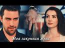 Ayşe Kerem - Моя законная жена
