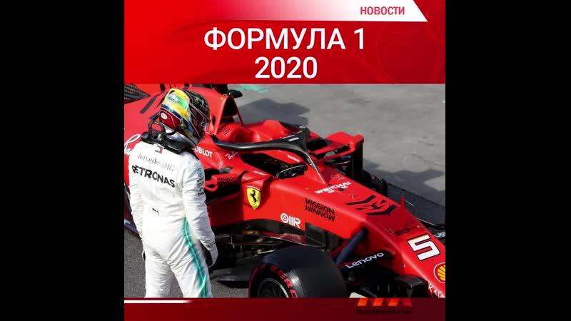 Формула1 2020