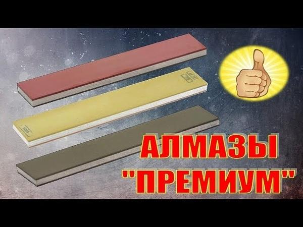 Алмазы серии Премиум от Венёвского завода