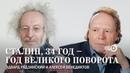 Эдвард Радзинский и Алексей Венедиктов / Сталин, 34 год – год великого поворота 07.03.20