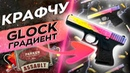 КРАФТ GLOCK-18 ГРАДИЕНТ СТОИМОСТЬЮ 70.000 РУБЛЕЙ НА 5%