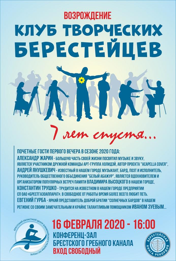 На Брестском гребном канале возрождается проект «Клуб творческих берестейцев»