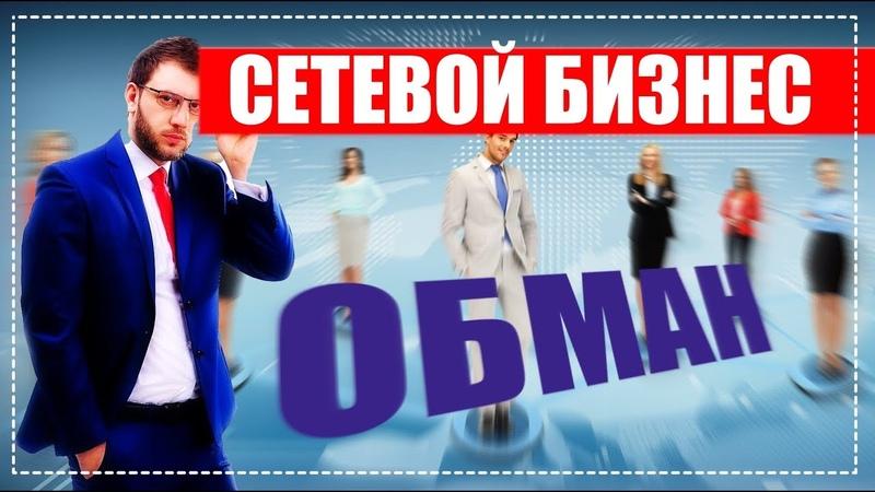 РОССИЯ 24 НАГНУЛА СЕТЕВИКОВ МЛМ КЭШБЕРИ СЕТЕВОЙ БИЗНЕС