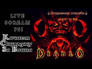 КАЧАЕМ СКИЛЛУХУ ЗА ВОИНА - Diablo 1996 PS 1 Стрим №9