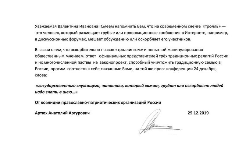 Матвиенко предложили посмотреться в зеркало и уйти в отставку, изображение №3