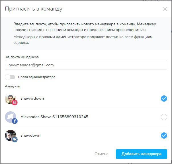 Как вести аккаунты Инстаграм с компьютера, изображение №9