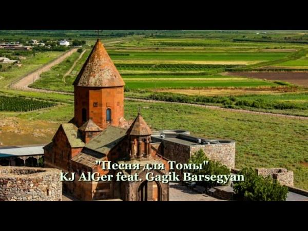 KJ AlGer feat Gagik Barsegyan - Песня для Томы