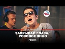 Feduk - Закрывай Глаза/ Розовое Вино (LIVE @ Авторадио)