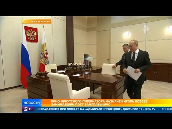 Врио губернатора Иркутской области назначен замглавы МЧС Кобзев
