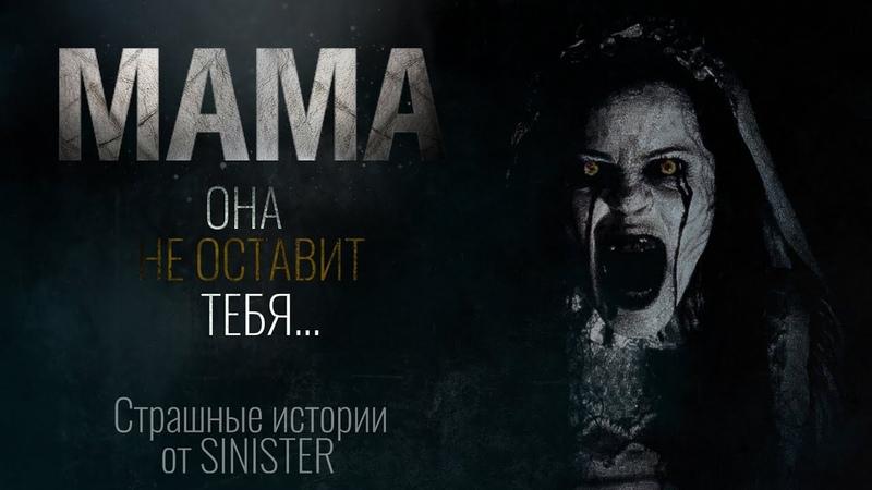 Страшные истории на ночь | Maмa | Страшилки