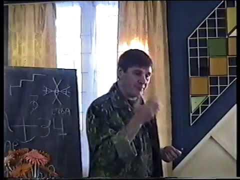 Ю В Сергеев Характерник А Белоусов 19 10 2007 2 из 2