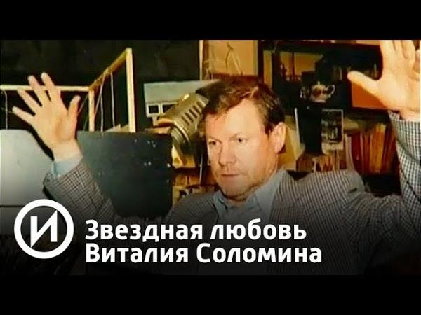 Звездная любовь Виталия Соломина | Телеканал История