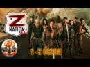 Нация Z. Трейлер 2014