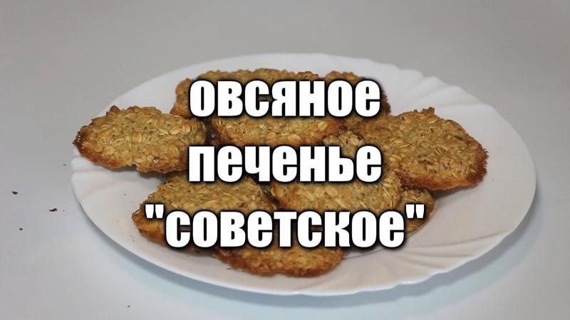 Кухня Домашние рецепты Овсяное печенье советское Kitchen Oatmeal Cookies USSR