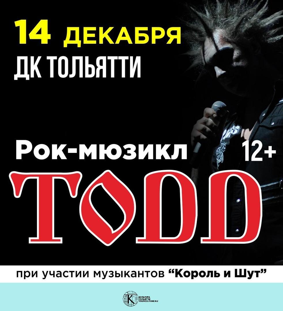 Мюзикл: Todd