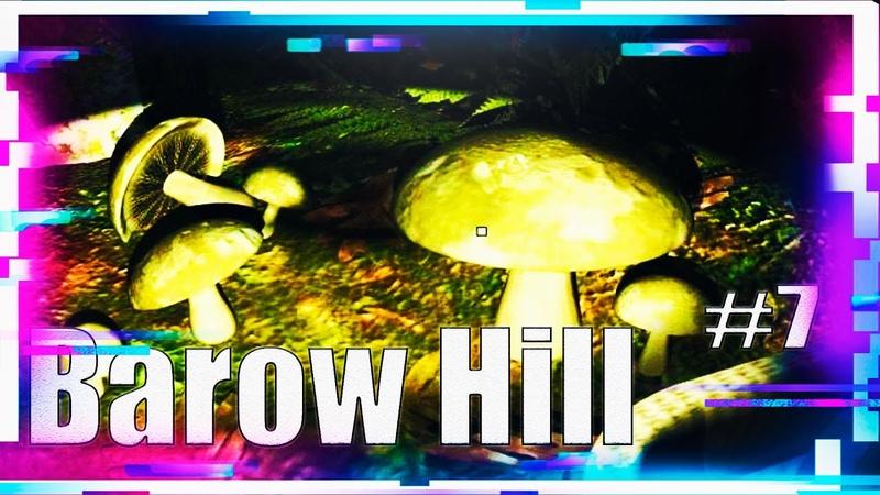 В ЛЕС ЗА ГРИБАМИ ◀ ПРОХОЖДЕНИЕ Barrow Hill ◀ НА РУССКОМ 7