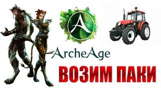 ArcheAge 6.2   РЕНЕСАНС   Паки: кратко!   Начало финансового развития