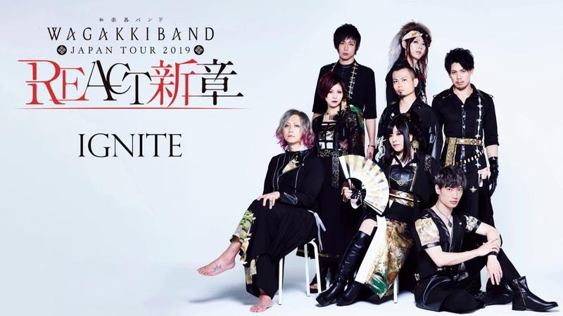 Wagakki Band 和楽器バンド's new song -「 IGNITE 」